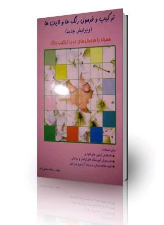 تصویر کتاب رنگ مو